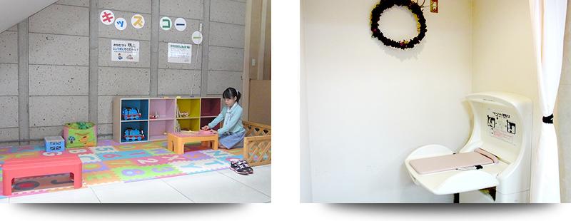 お子様はキッズコーナー、そして乳幼児のおむつ換えにはキッズスペースなど、小さなお子様づれでもお越しいただける設備を設置しました。