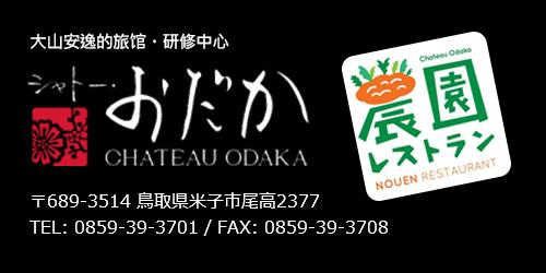 chateau-odaka-簡体